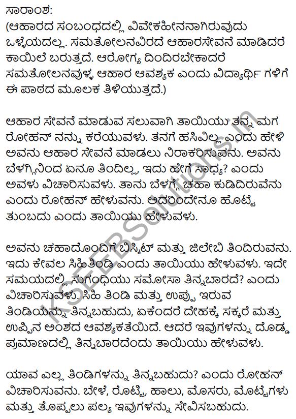 संतुलित आहार Summary in Kannada 1
