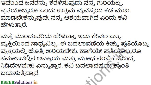 हो गई है पीर पर्वत-सी Summary in Kannada 2
