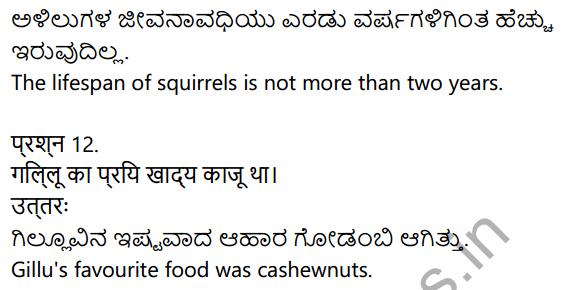 KSEEB Solutions for Class 10 Hindi वल्लरी Chapter 3 गिल्लू 4