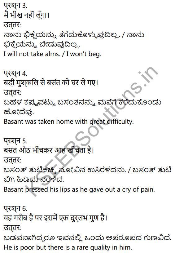 KSEEB Solutions for Class 10 Hindi वल्लरी Chapter 6 बसंत की सच्चाई 2