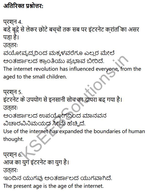KSEEB Solutions for Class 10 Hindi वल्लरी Chapter 8 इंटरनेट क्रांति 2