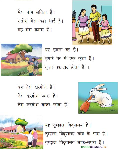 KSEEB Solutions for Class 6 Hindi वल्लरी Chapter 10 मेरा, हमारा, तेरा, तुम्हारा 1