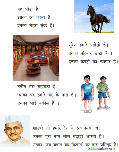 KSEEB Solutions for Class 6 Hindi वल्लरी Chapter 11 इसका, इनका, उसका, उनका 1