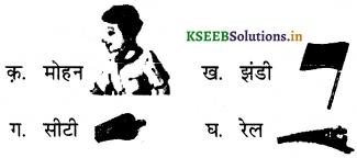 KSEEB Solutions for Class 6 Hindi वल्लरी Chapter 20 रेल का खेल 4