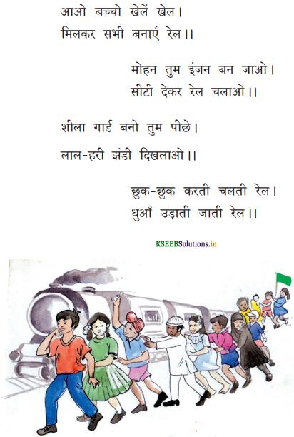 KSEEB Solutions for Class 6 Hindi वल्लरी Chapter 20 रेल का खेल