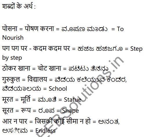 KSEEB Solutions for Class 6 Hindi वल्लरी Chapter 22 माँ का प्यार 6