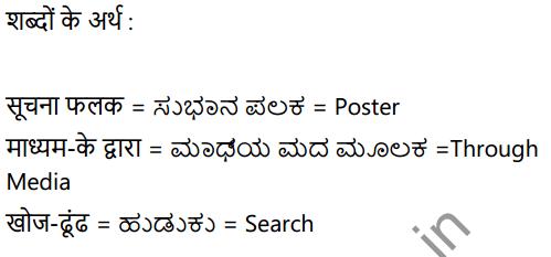 KSEEB Solutions for Class 6 Hindi वल्लरी Chapter 23 अक्षर ही अक्षर 7