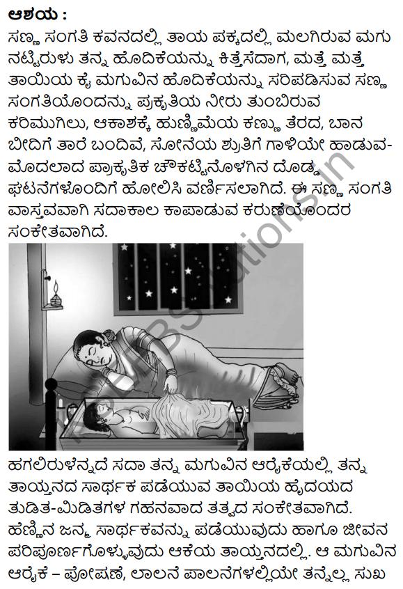 Sanna Sangati Summary in Kannada 2