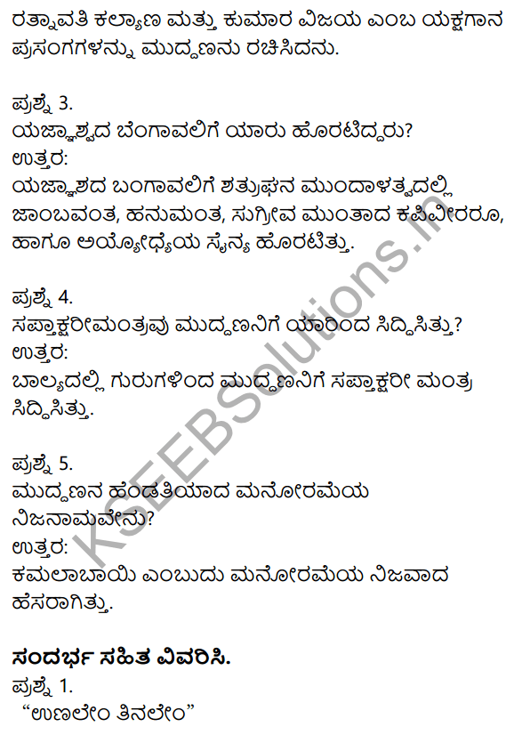 Siri Kannada Text Book Class 8 Solutions Gadya ​Chapter 8 Saptakshari Mantra​ 13