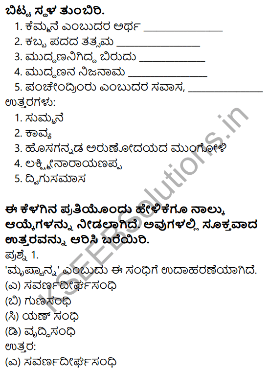 Siri Kannada Text Book Class 8 Solutions Gadya ​Chapter 8 Saptakshari Mantra​ 15