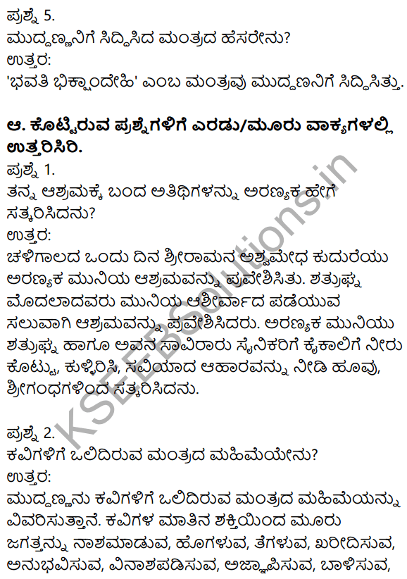 Siri Kannada Text Book Class 8 Solutions Gadya ​Chapter 8 Saptakshari Mantra​ 2
