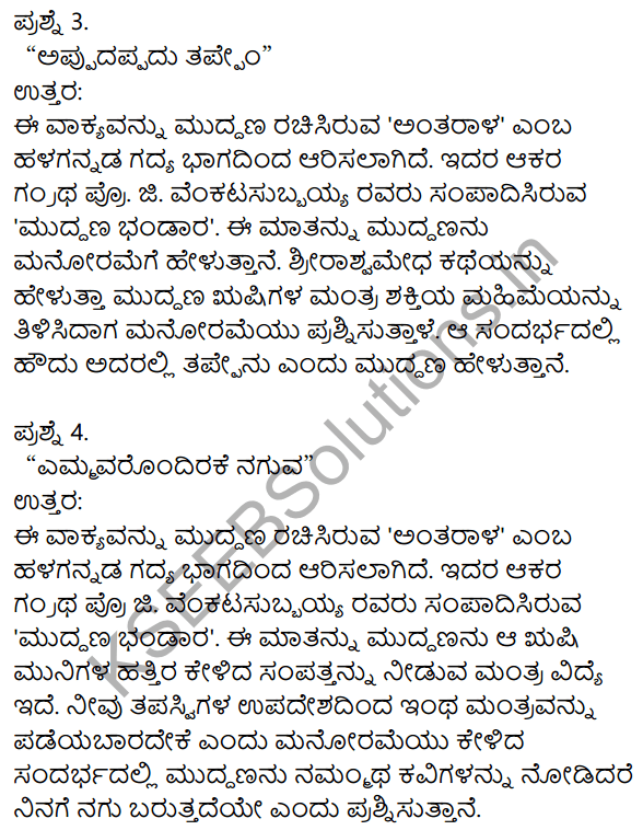 Siri Kannada Text Book Class 8 Solutions Gadya ​Chapter 8 Saptakshari Mantra​ 9