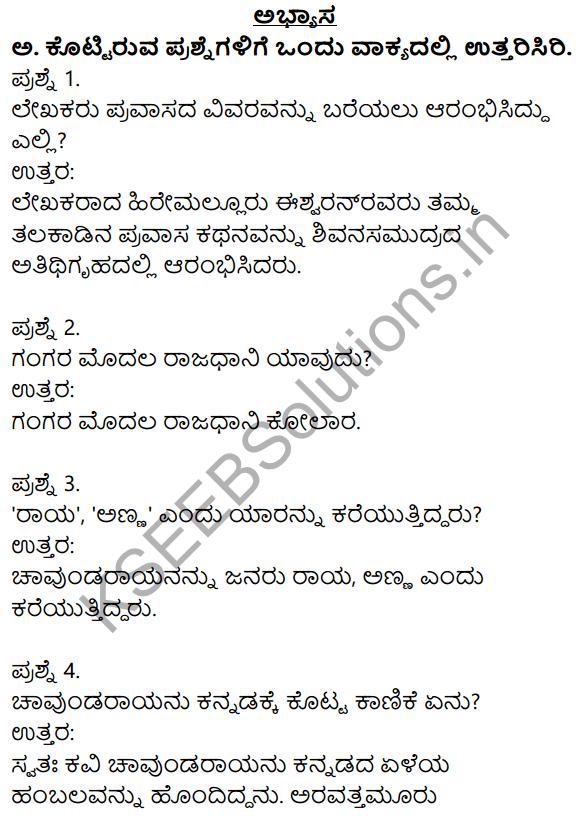 Siri Kannada Text Book Class 8 Solutions Gadya Chapter 3 Talakadina Vaibhava 1