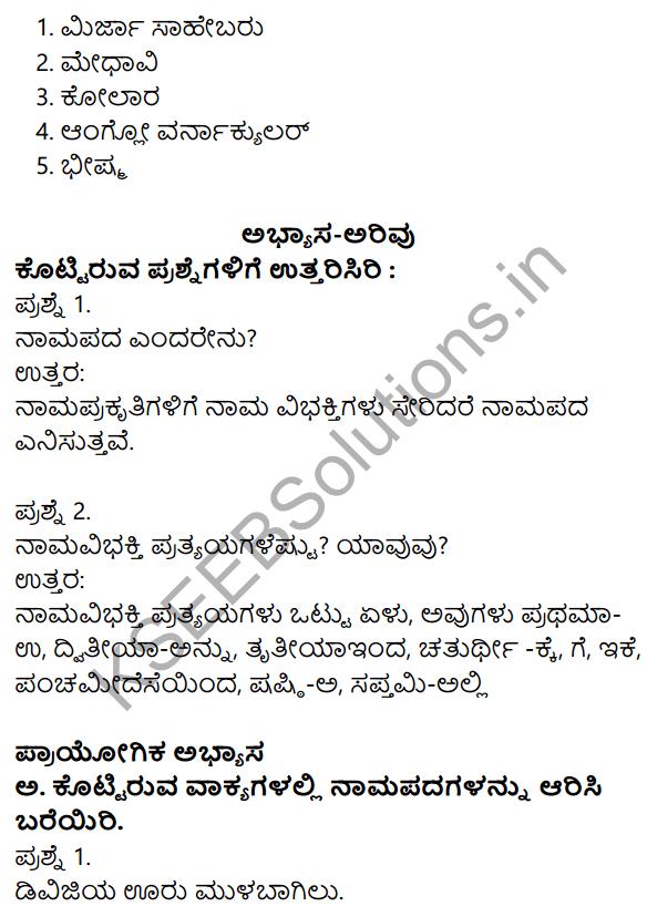 Siri Kannada Text Book Class 8 Solutions Gadya Chapter 4 Sarthaka Badukina Sadhaka 10
