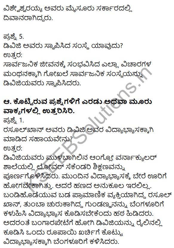 Siri Kannada Text Book Class 8 Solutions Gadya Chapter 4 Sarthaka Badukina Sadhaka 2