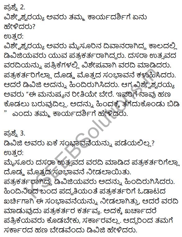 Siri Kannada Text Book Class 8 Solutions Gadya Chapter 4 Sarthaka Badukina Sadhaka 3