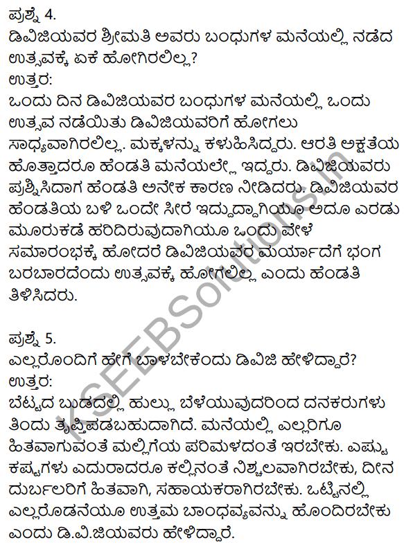 Siri Kannada Text Book Class 8 Solutions Gadya Chapter 4 Sarthaka Badukina Sadhaka 4