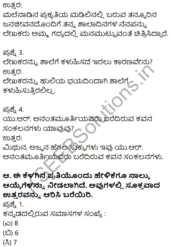 Siri Kannada Text Book Class 8 Solutions Gadya Chapter 7 Amma 12