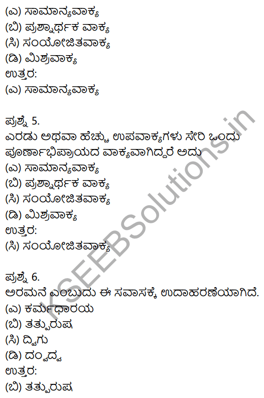 Siri Kannada Text Book Class 8 Solutions Gadya Chapter 7 Amma 14