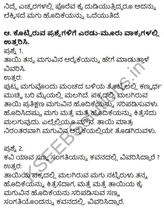 Siri Kannada Text Book Class 8 Solutions Padya Chapter 2 Sanna Sangati 2