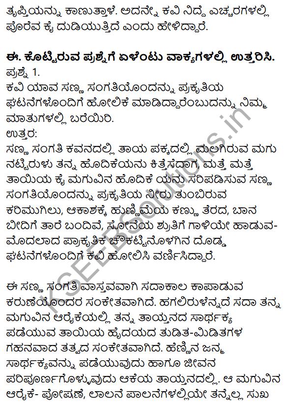 Siri Kannada Text Book Class 8 Solutions Padya Chapter 2 Sanna Sangati 5