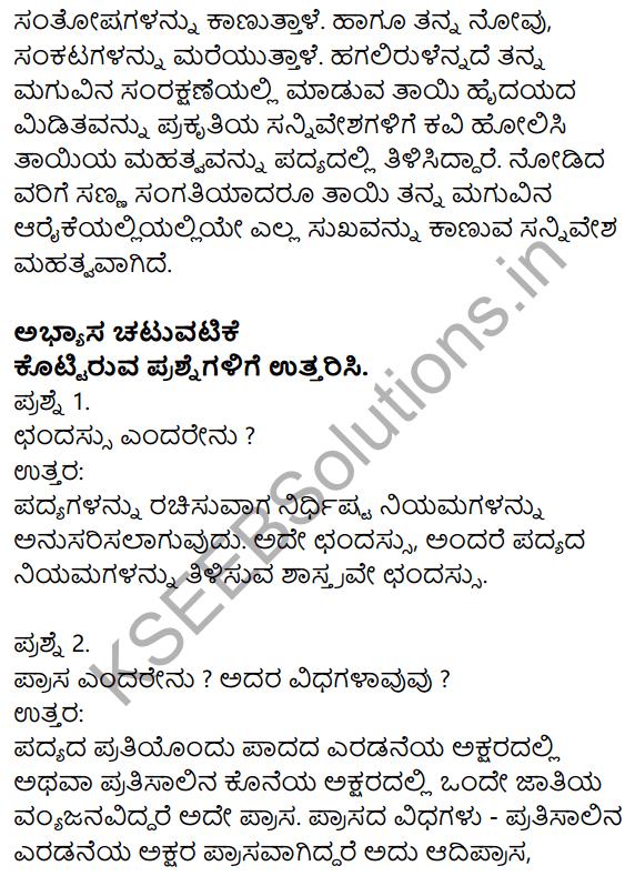 Siri Kannada Text Book Class 8 Solutions Padya Chapter 2 Sanna Sangati 6