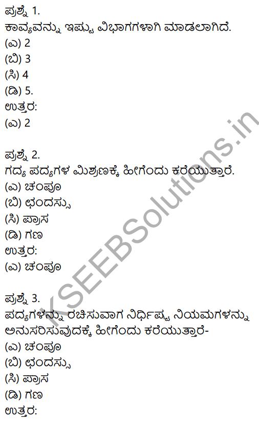 Siri Kannada Text Book Class 8 Solutions Padya Chapter 2 Sanna Sangati 8