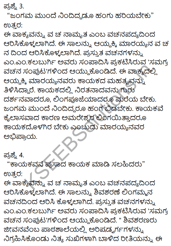 Siri Kannada Text Book Class 8 Solutions Padya ​Chapter 5 Vachanamrut 7