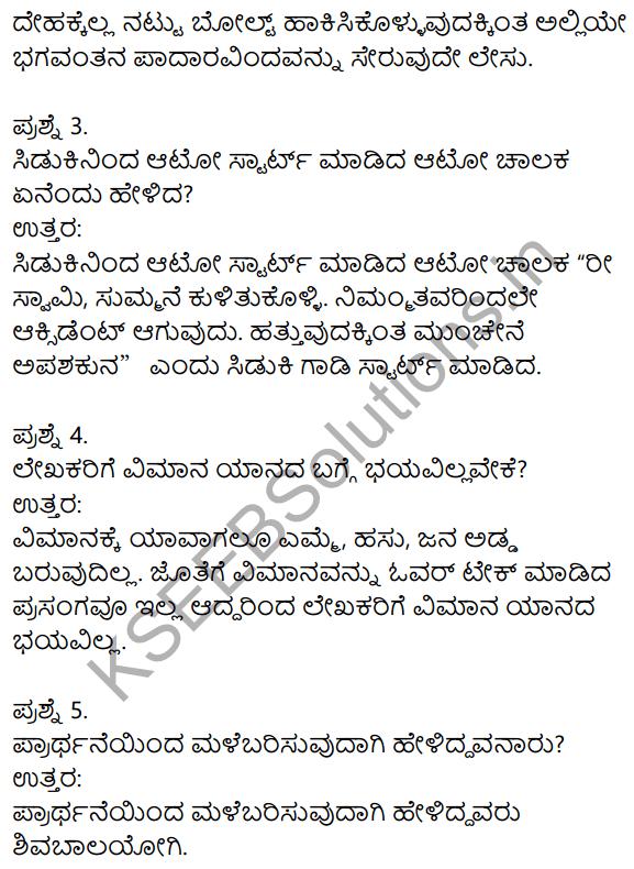 Siri Kannada Text Book Class 8 Solutions Pathya Puraka Adhyayana Chapter 5 Aatoriksada Rasaprasangagalu 2
