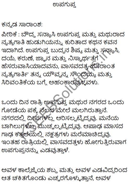 Upagupta Summary in Kannada 1