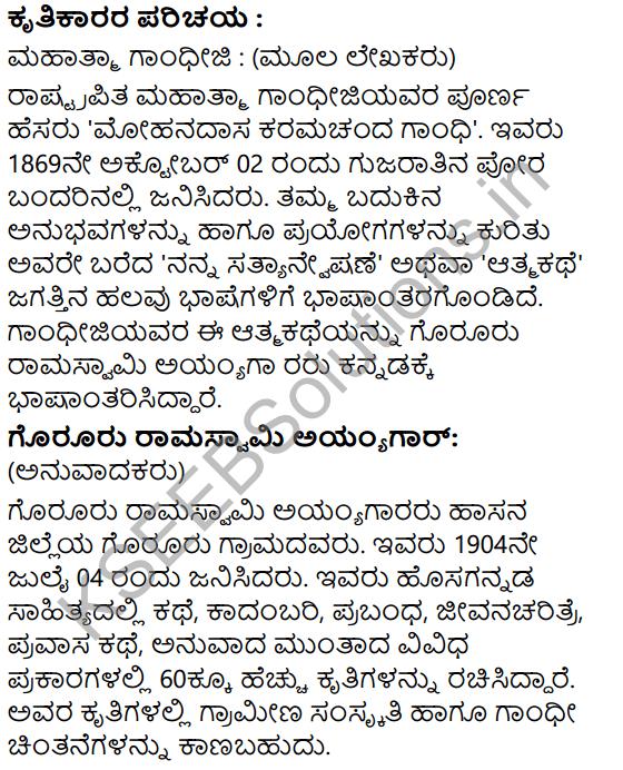 Gandhijiya Balya Summary in Kannada 1