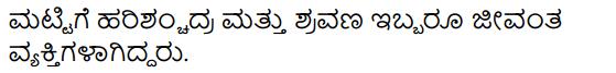 Gandhijiya Balya Summary in Kannada 5