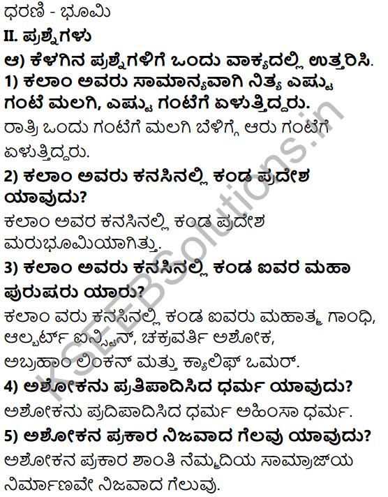 Tili Kannada Text Book Class 8 Solutions Gadya Chapter 2 Kanasu Mattu Sandesha 2