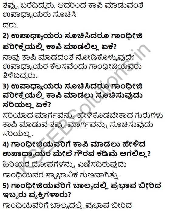 Tili Kannada Text Book Class 8 Solutions Gadya Chapter 3 Gandhijiya Balya 3