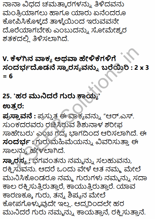 Karnataka SSLC Kannada Model Question Paper 1 with Answers (3rd Language) 10