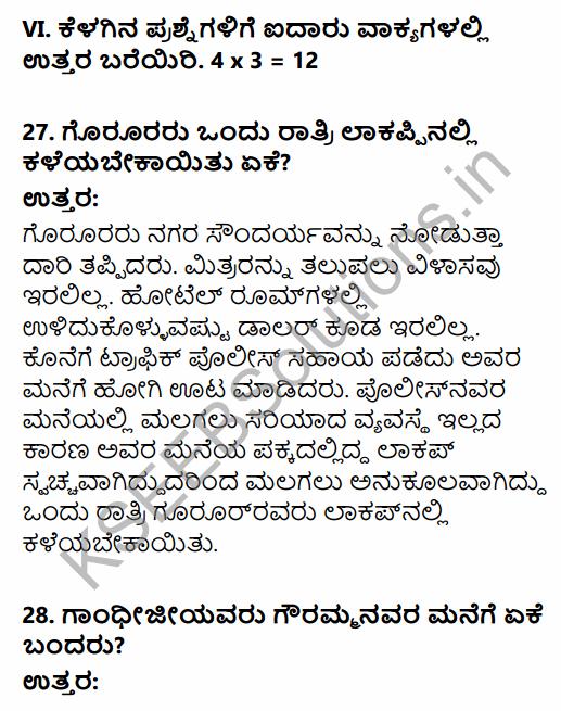 Karnataka SSLC Kannada Model Question Paper 1 with Answers (3rd Language) 12