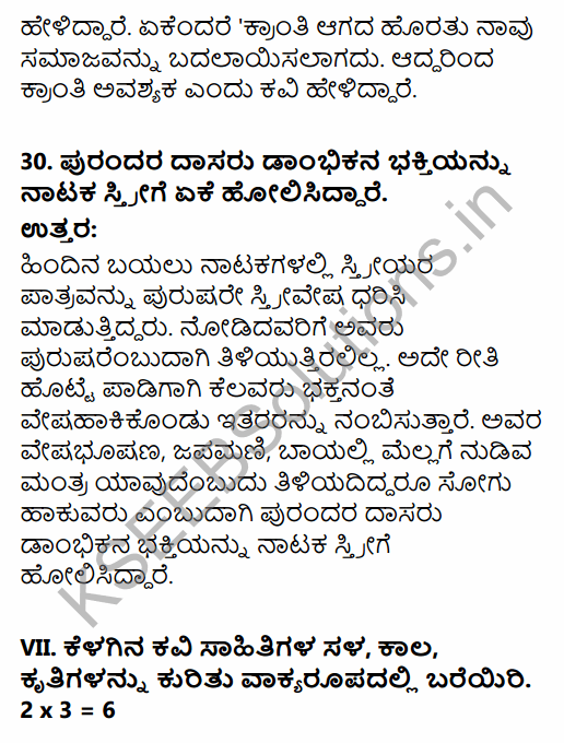 Karnataka SSLC Kannada Model Question Paper 1 with Answers (3rd Language) 14