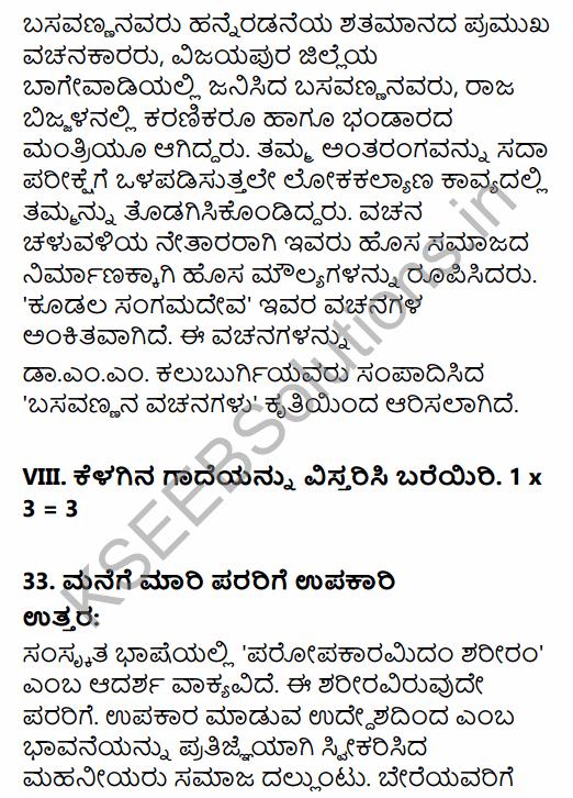 Karnataka SSLC Kannada Model Question Paper 1 with Answers (3rd Language) 16
