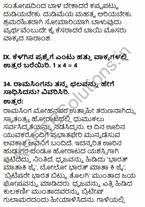 Karnataka SSLC Kannada Model Question Paper 1 with Answers (3rd Language) 19