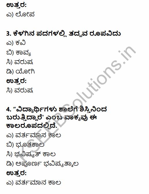 Karnataka SSLC Kannada Model Question Paper 1 with Answers (3rd Language) 2