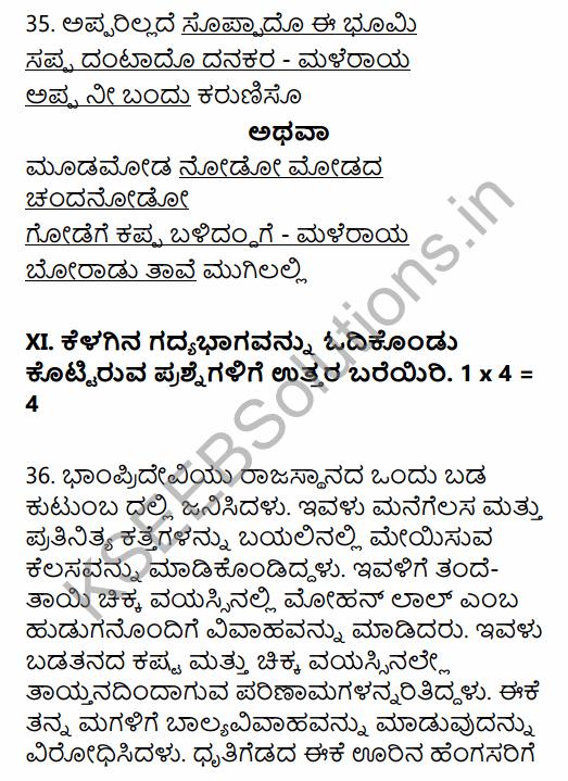 Karnataka SSLC Kannada Model Question Paper 1 with Answers (3rd Language) 21