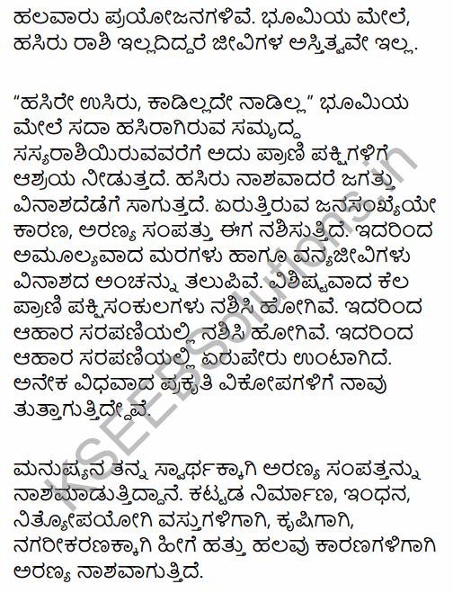 Karnataka SSLC Kannada Model Question Paper 1 with Answers (3rd Language) 24