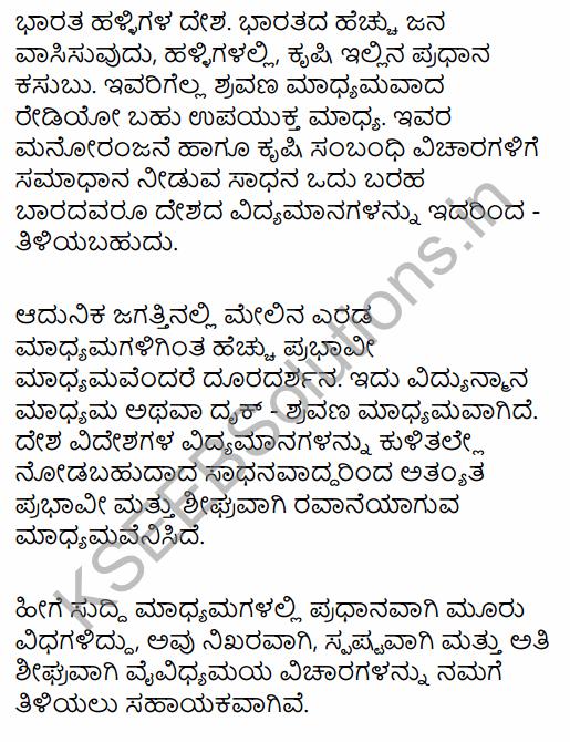 Karnataka SSLC Kannada Model Question Paper 1 with Answers (3rd Language) 27