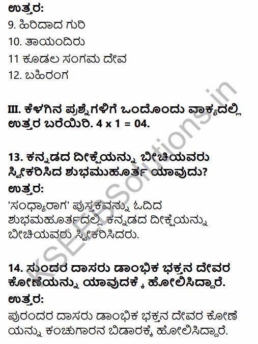Karnataka SSLC Kannada Model Question Paper 1 with Answers (3rd Language) 5