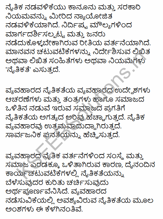 1st PUC Business Studies Question Bank Chapter 6 Social Responsibilities of Business and Business Ethics in Kannada 10
