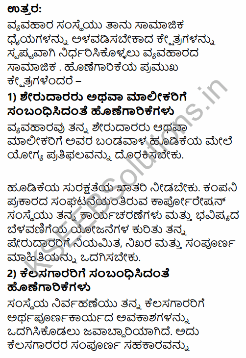 1st PUC Business Studies Question Bank Chapter 6 Social Responsibilities of Business and Business Ethics in Kannada 17