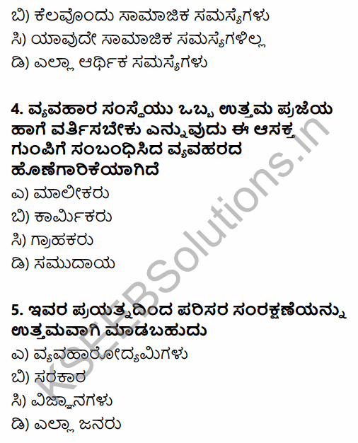 1st PUC Business Studies Question Bank Chapter 6 Social Responsibilities of Business and Business Ethics in Kannada 2