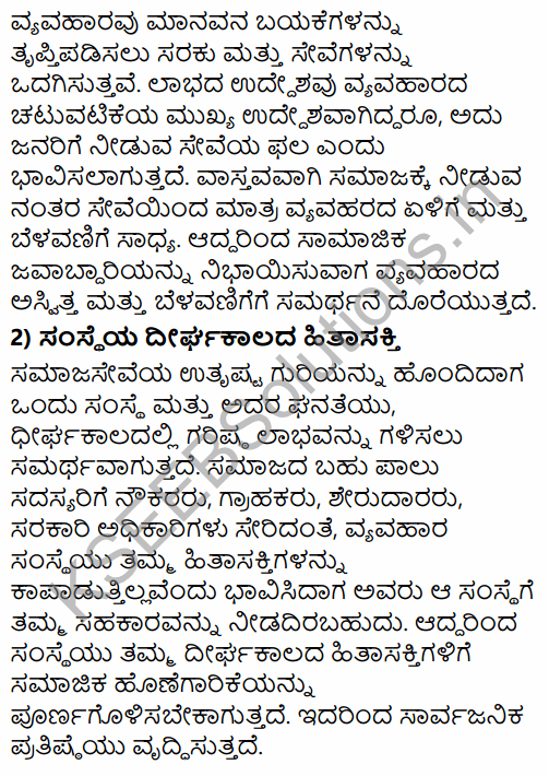 1st PUC Business Studies Question Bank Chapter 6 Social Responsibilities of Business and Business Ethics in Kannada 20