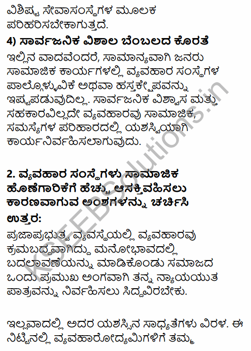 1st PUC Business Studies Question Bank Chapter 6 Social Responsibilities of Business and Business Ethics in Kannada 25