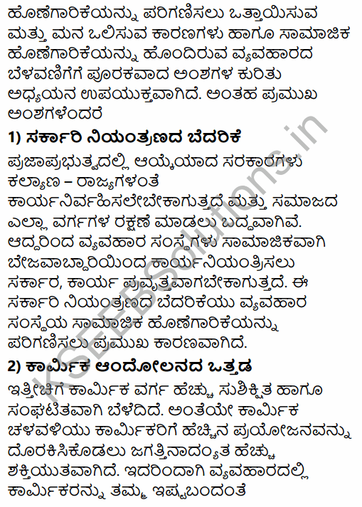 1st PUC Business Studies Question Bank Chapter 6 Social Responsibilities of Business and Business Ethics in Kannada 26